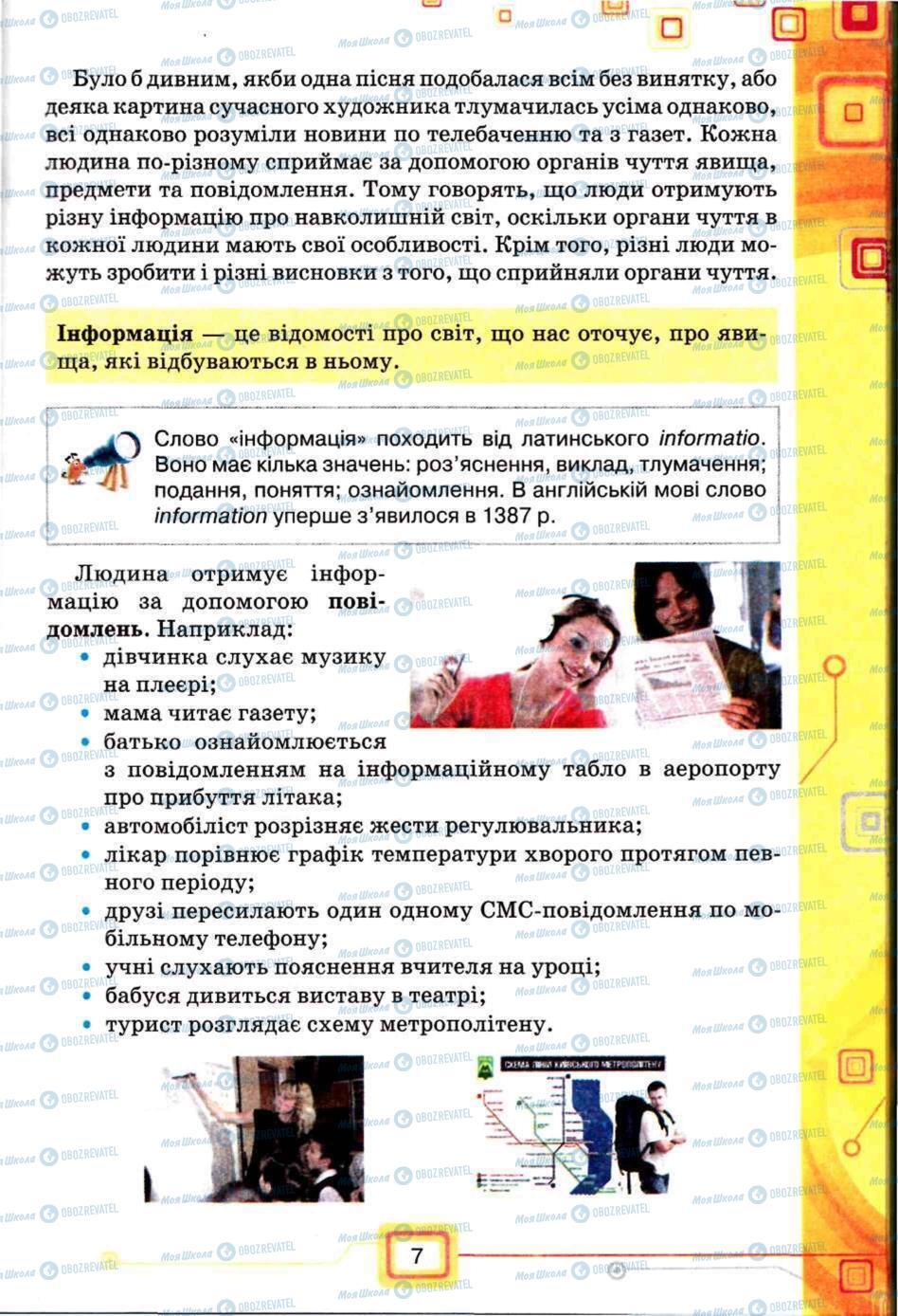 Підручники Інформатика 5 клас сторінка 7