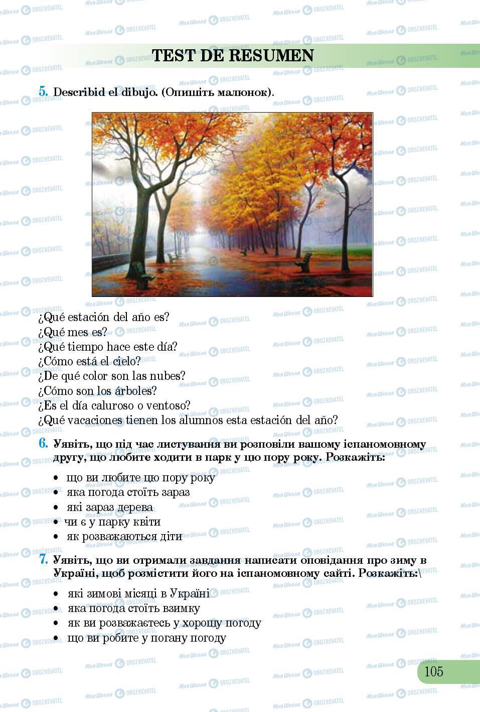 Учебники Испанский язык 5 класс страница 105
