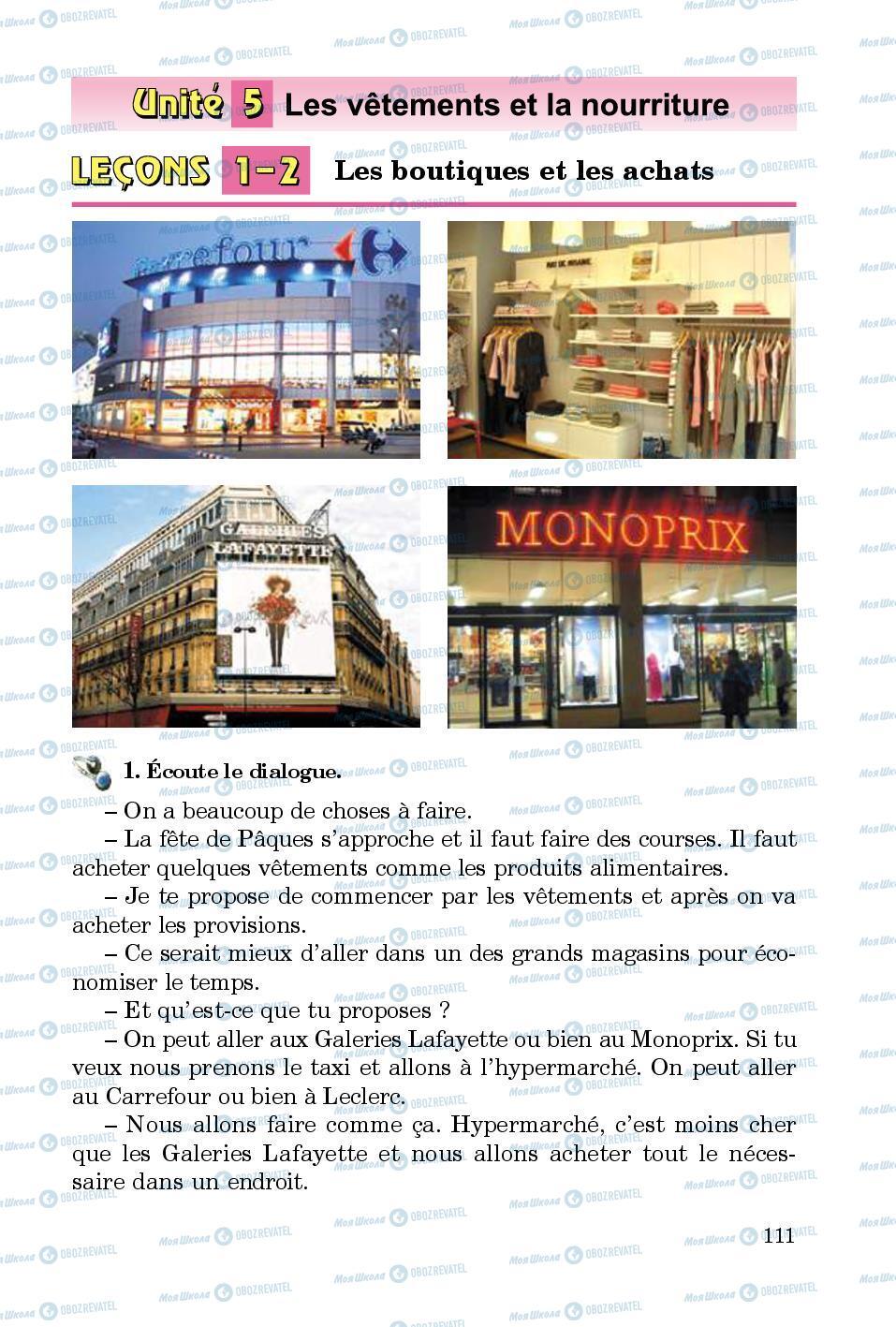 Підручники Французька мова 5 клас сторінка 111