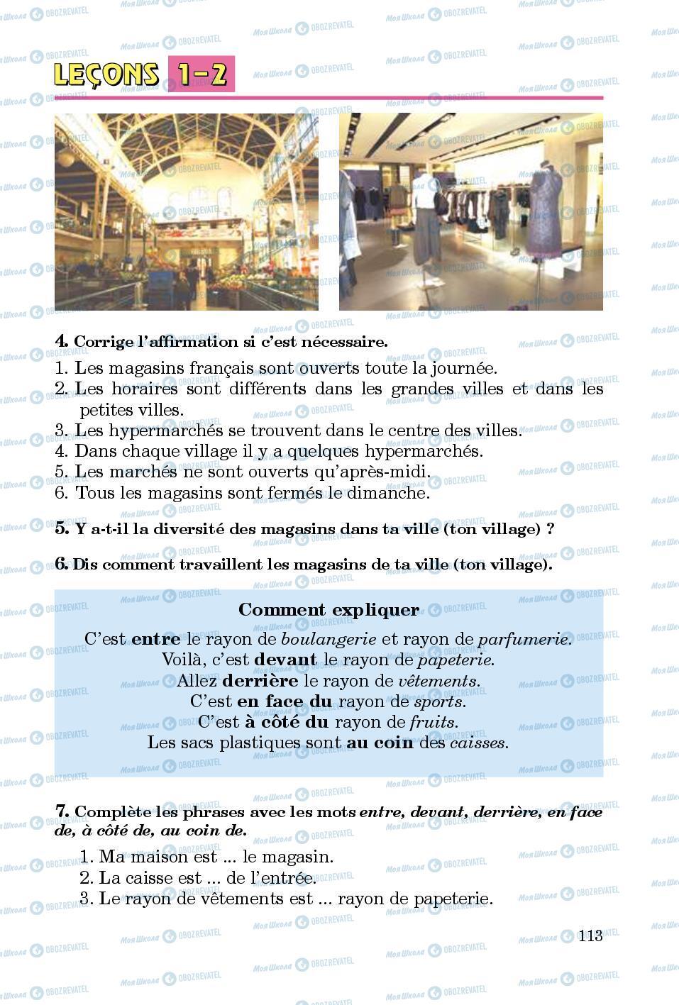 Підручники Французька мова 5 клас сторінка 113