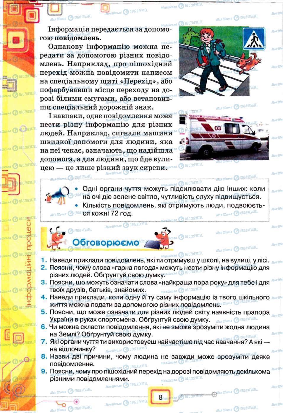 Підручники Інформатика 5 клас сторінка 8