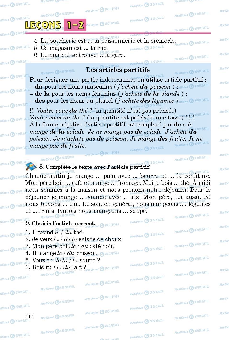 Підручники Французька мова 5 клас сторінка 114