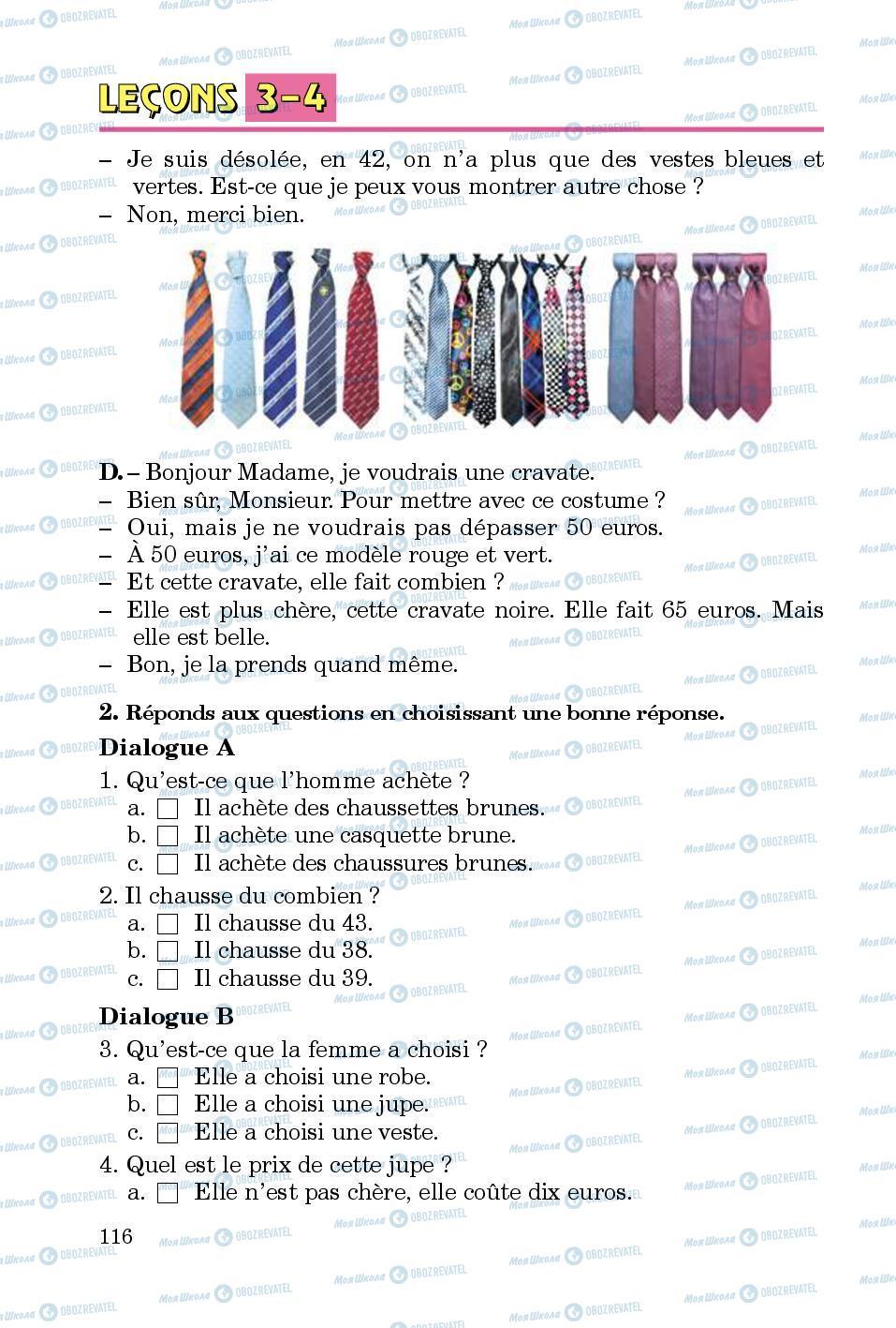Підручники Французька мова 5 клас сторінка 116