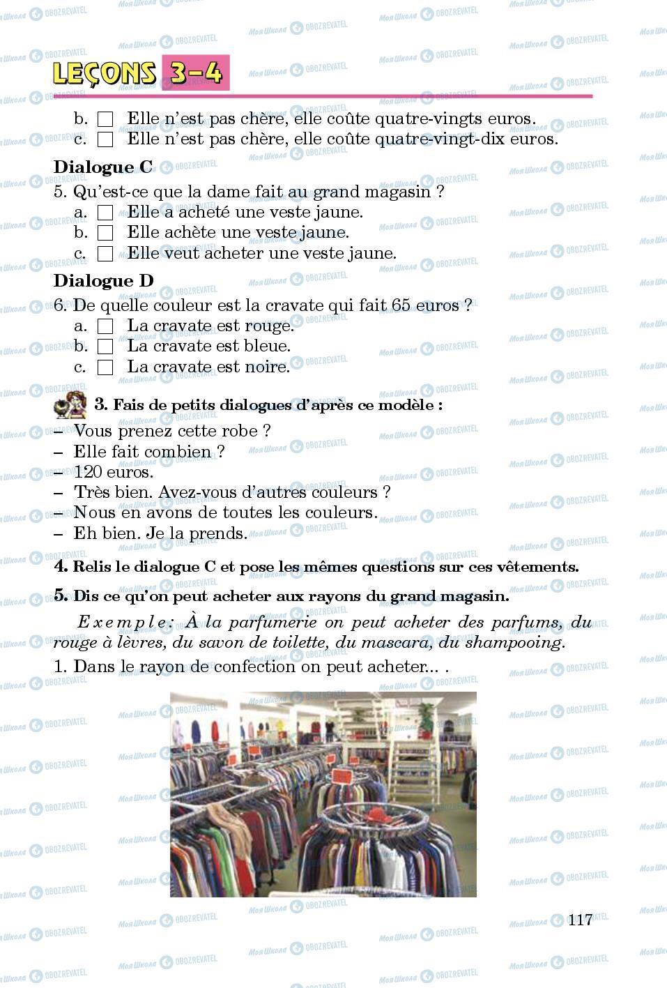 Підручники Французька мова 5 клас сторінка 117