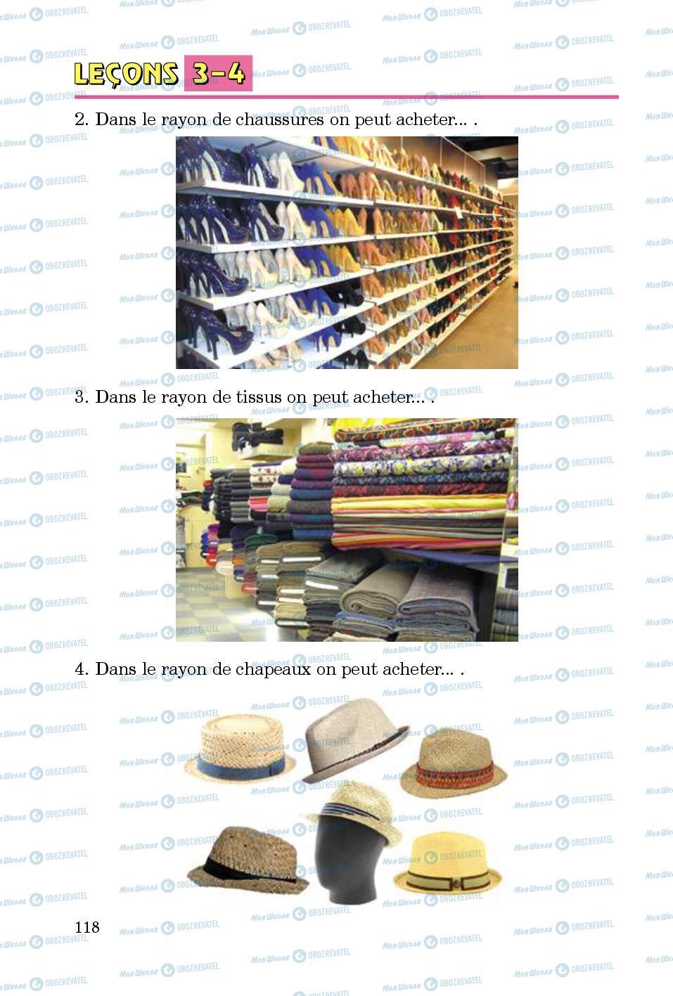 Підручники Французька мова 5 клас сторінка 118
