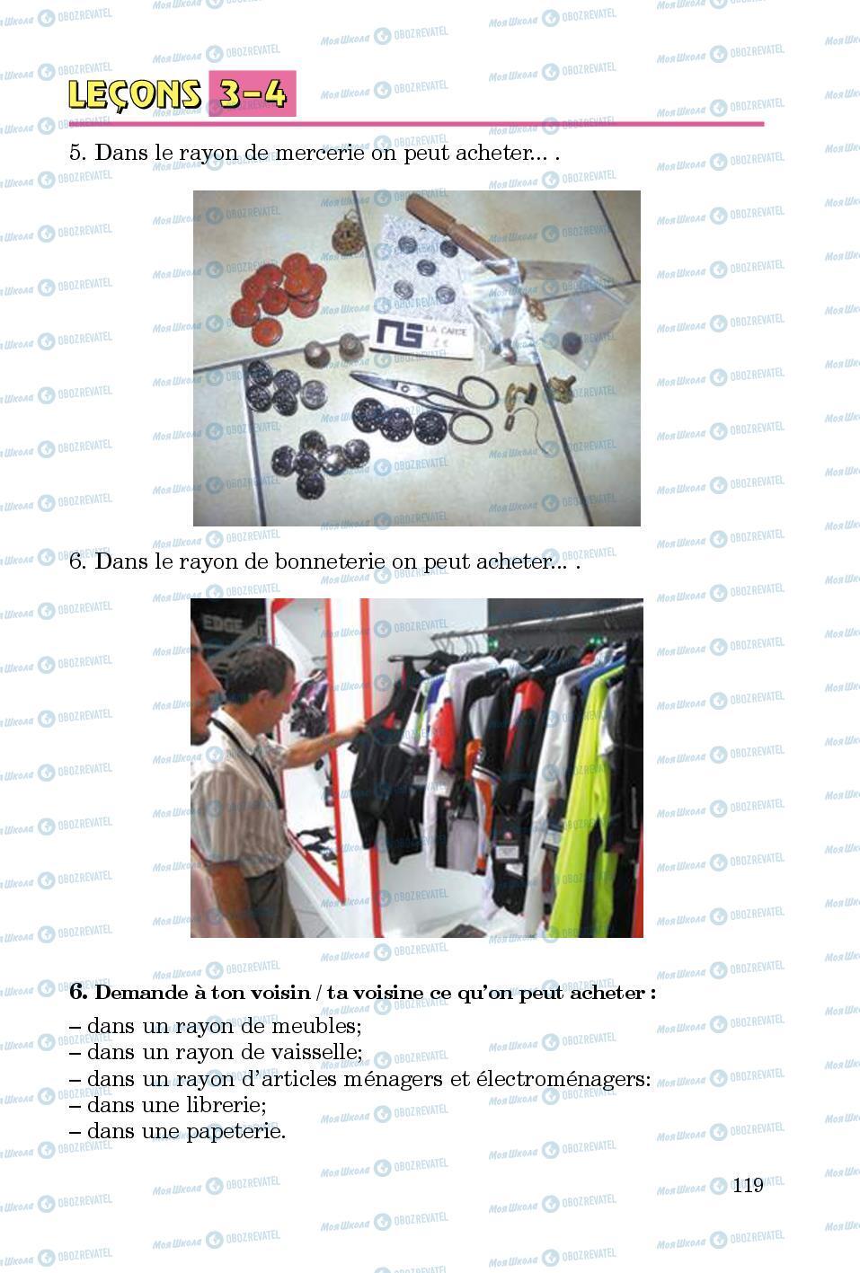 Підручники Французька мова 5 клас сторінка 119