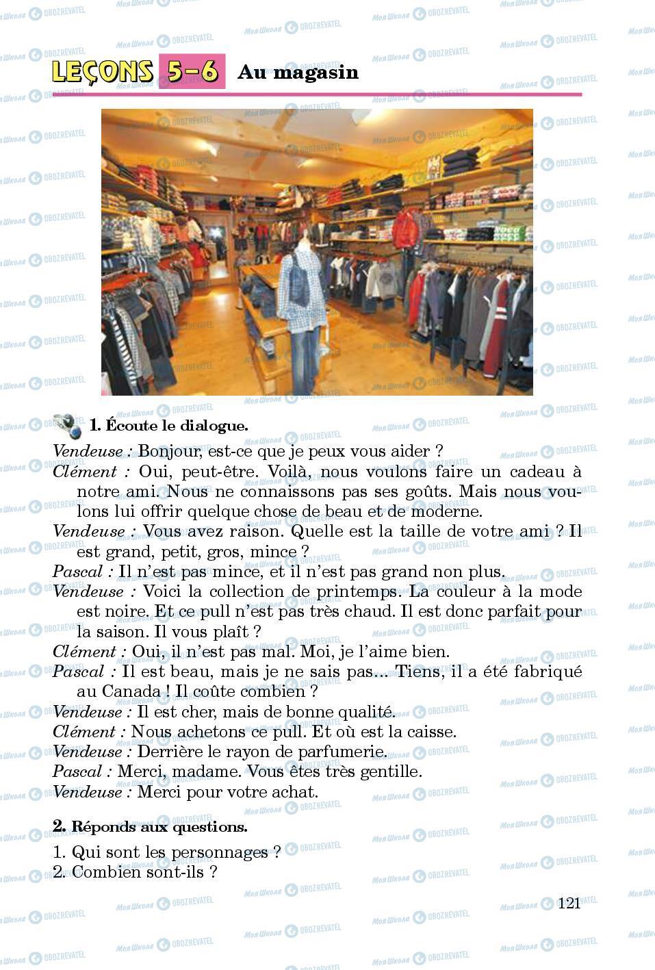 Підручники Французька мова 5 клас сторінка 121