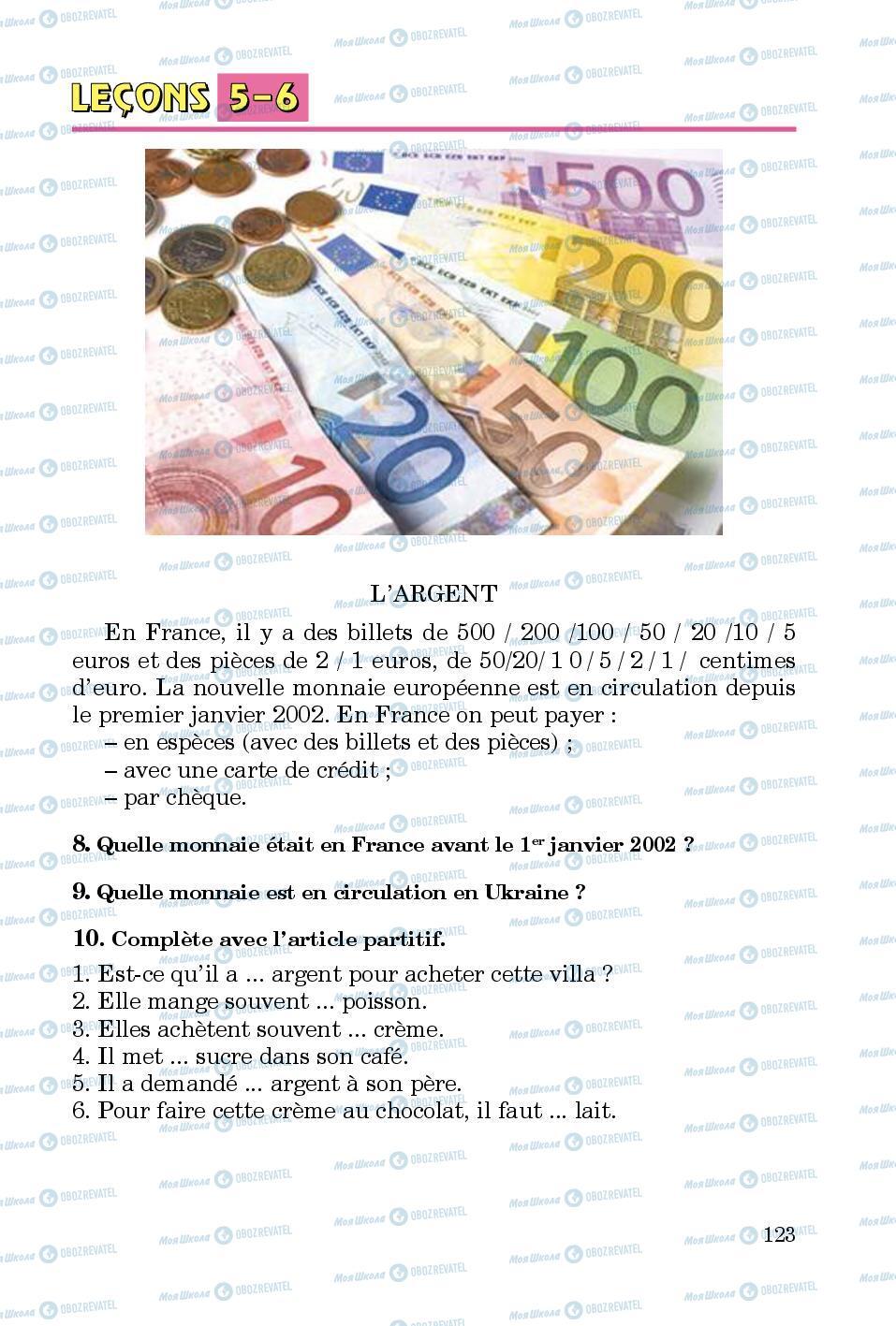 Підручники Французька мова 5 клас сторінка 123