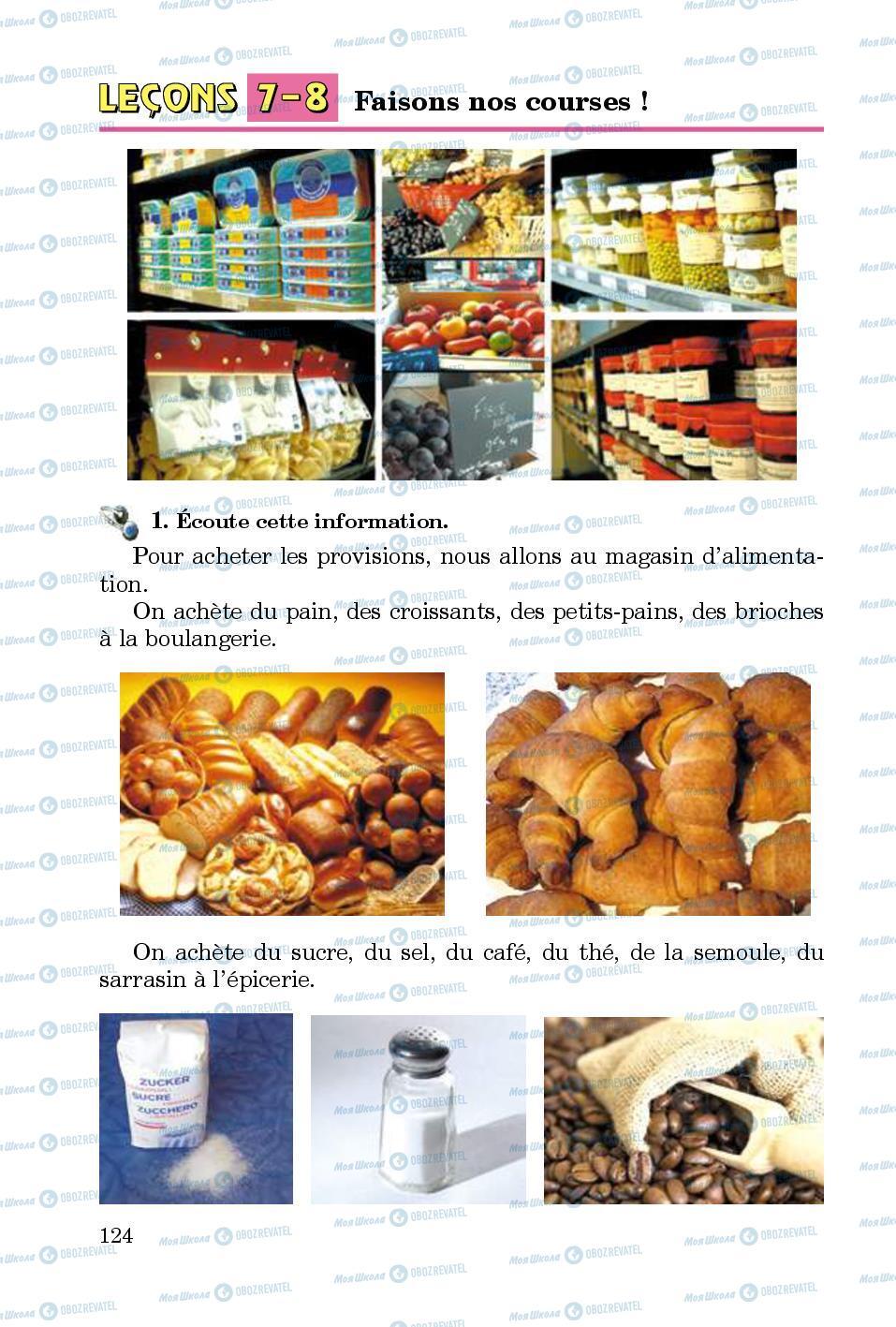 Підручники Французька мова 5 клас сторінка 124