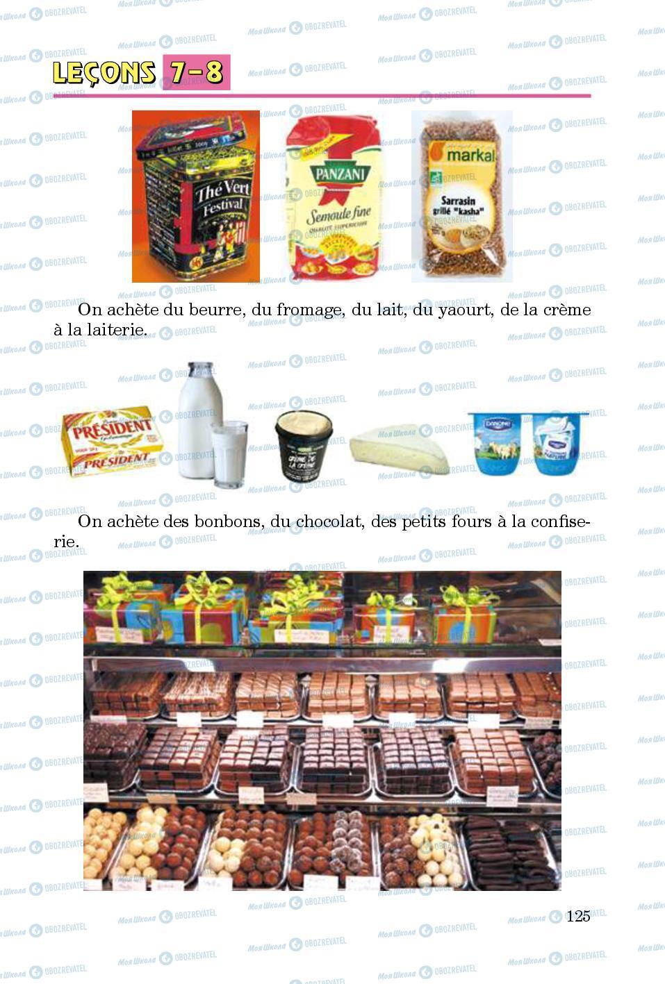 Учебники Французский язык 5 класс страница 125