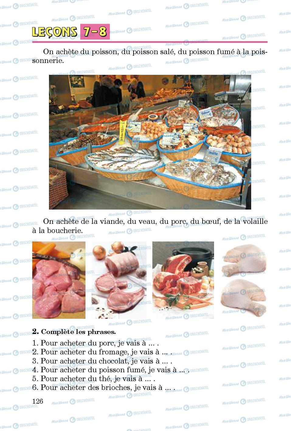 Підручники Французька мова 5 клас сторінка 126