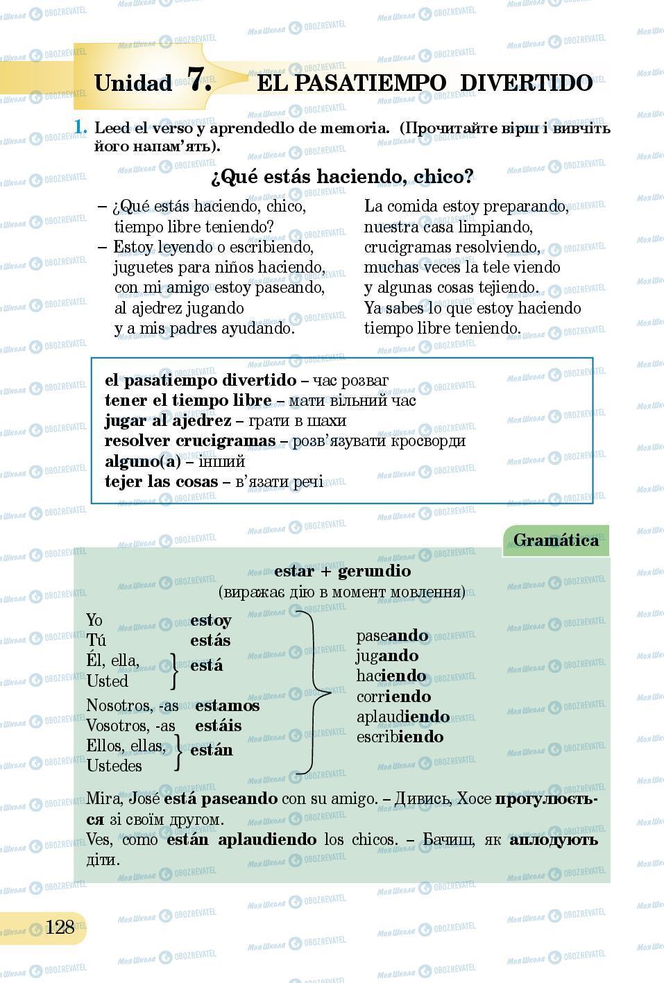 Підручники Іспанська мова 5 клас сторінка 128