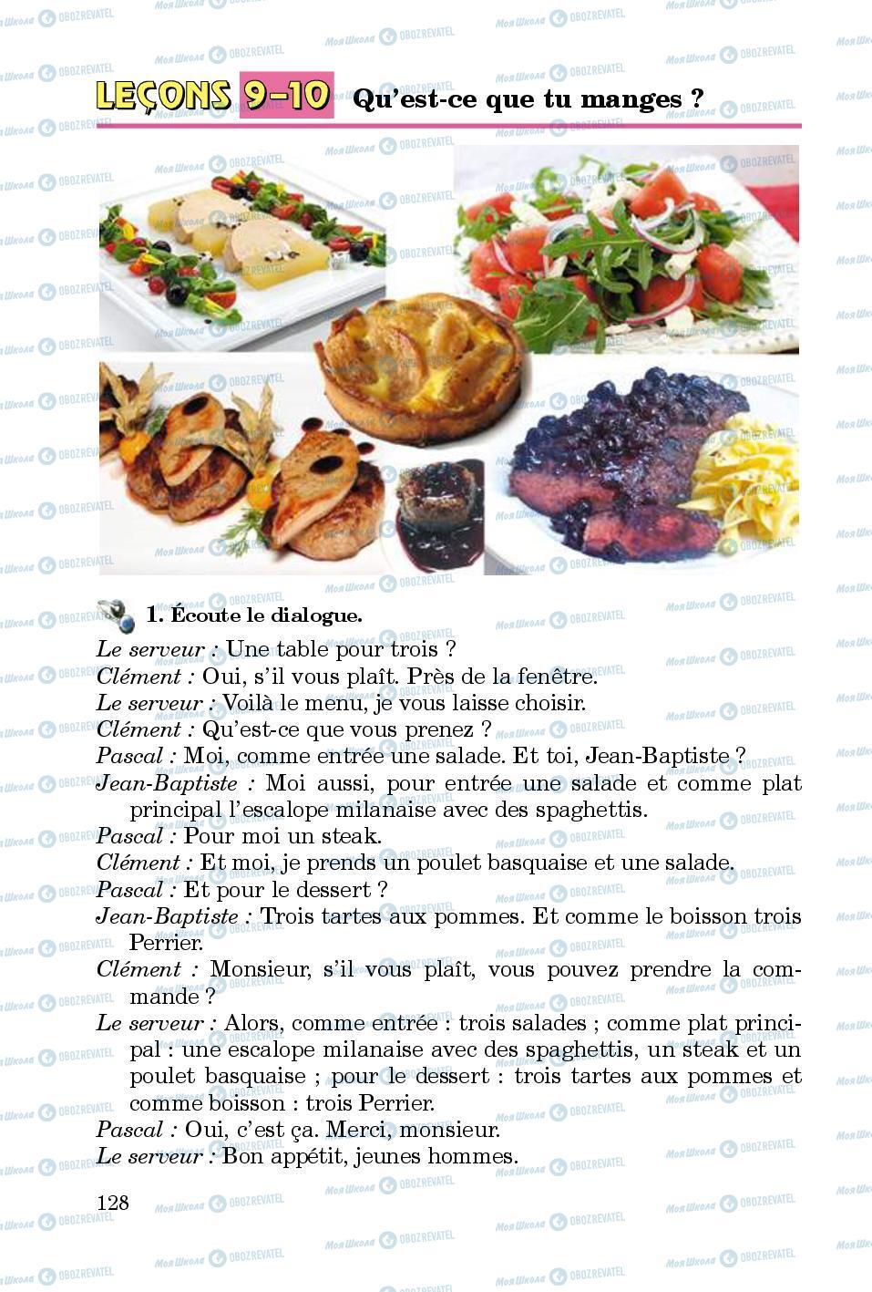 Підручники Французька мова 5 клас сторінка 128