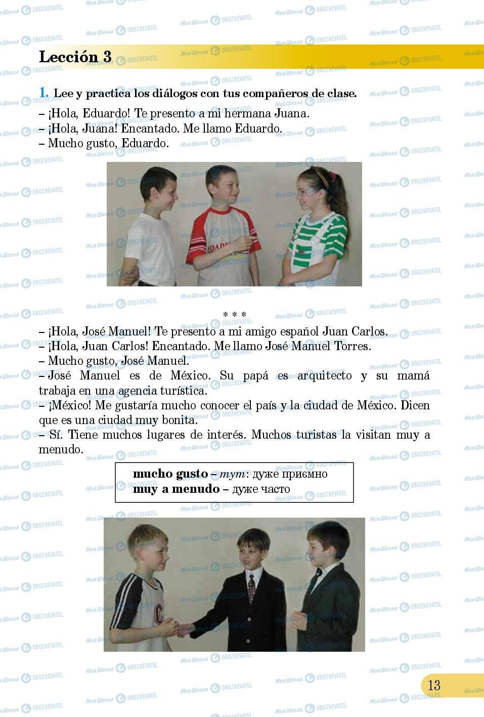 Підручники Іспанська мова 5 клас сторінка 13