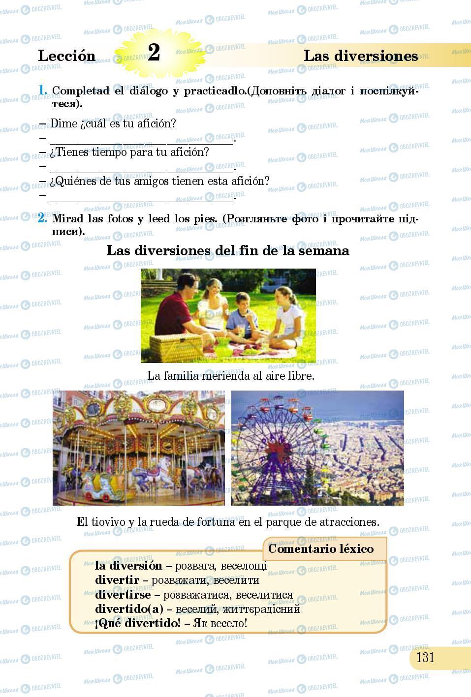 Підручники Іспанська мова 5 клас сторінка 131