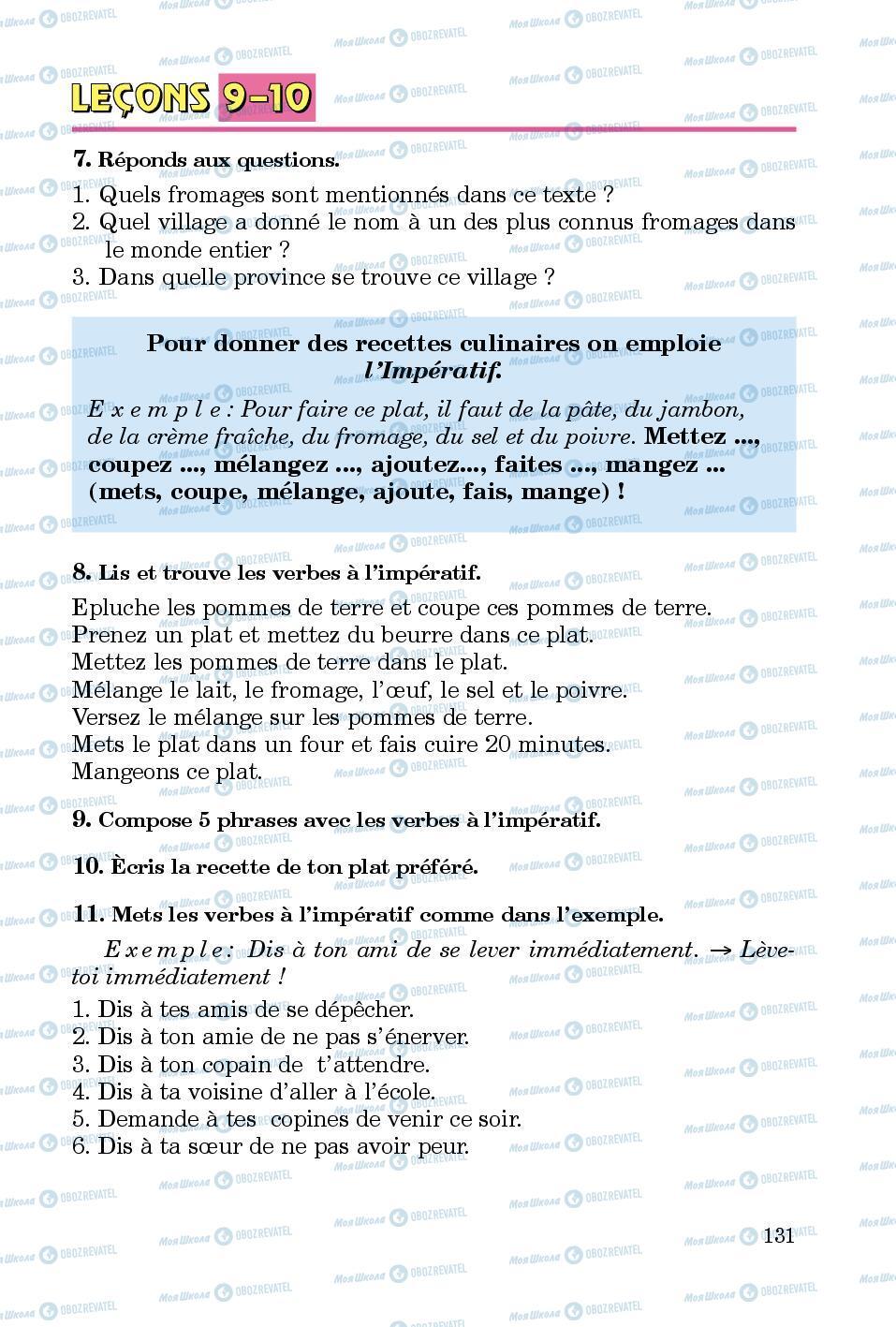 Підручники Французька мова 5 клас сторінка 131