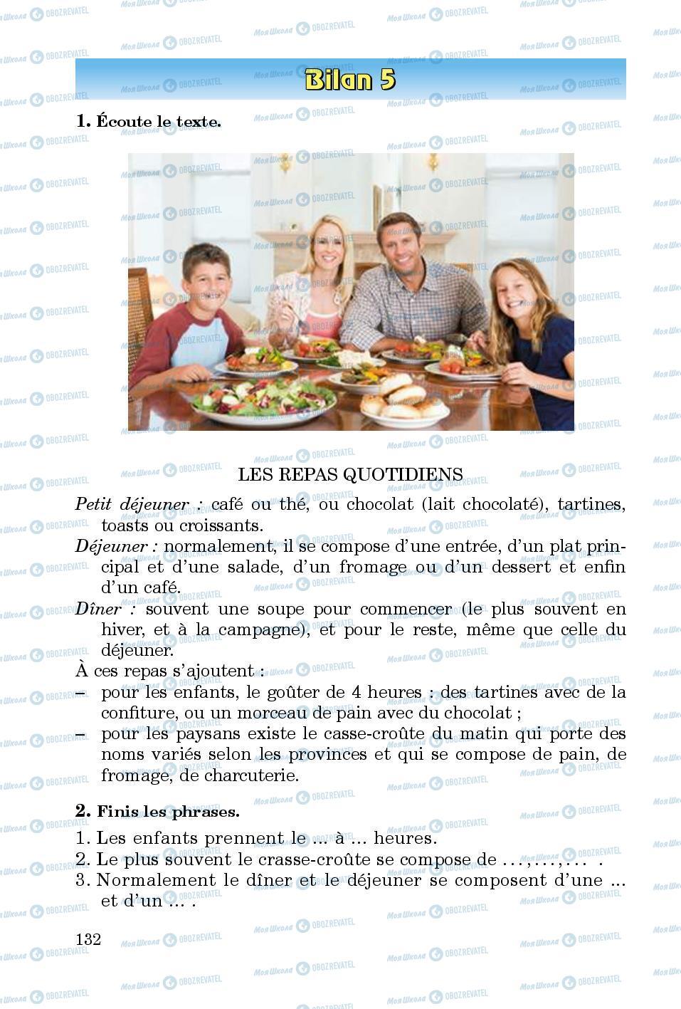 Учебники Французский язык 5 класс страница 132
