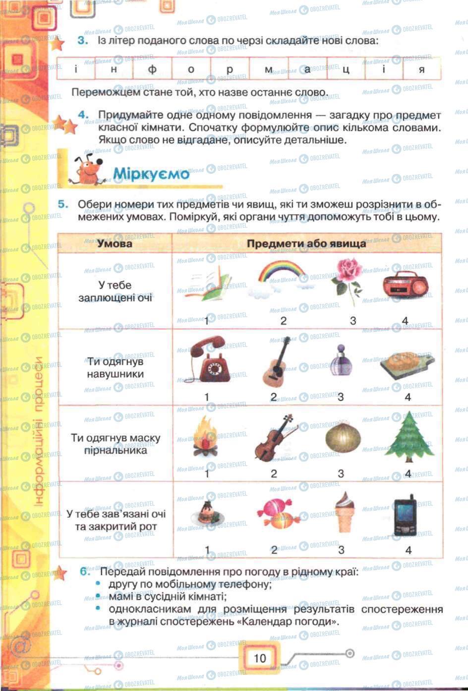 Підручники Інформатика 5 клас сторінка 10