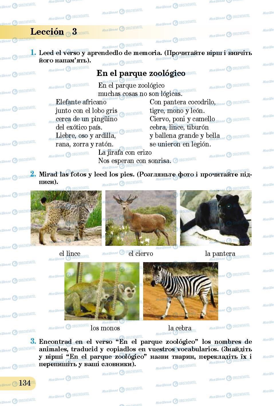 Підручники Іспанська мова 5 клас сторінка 134