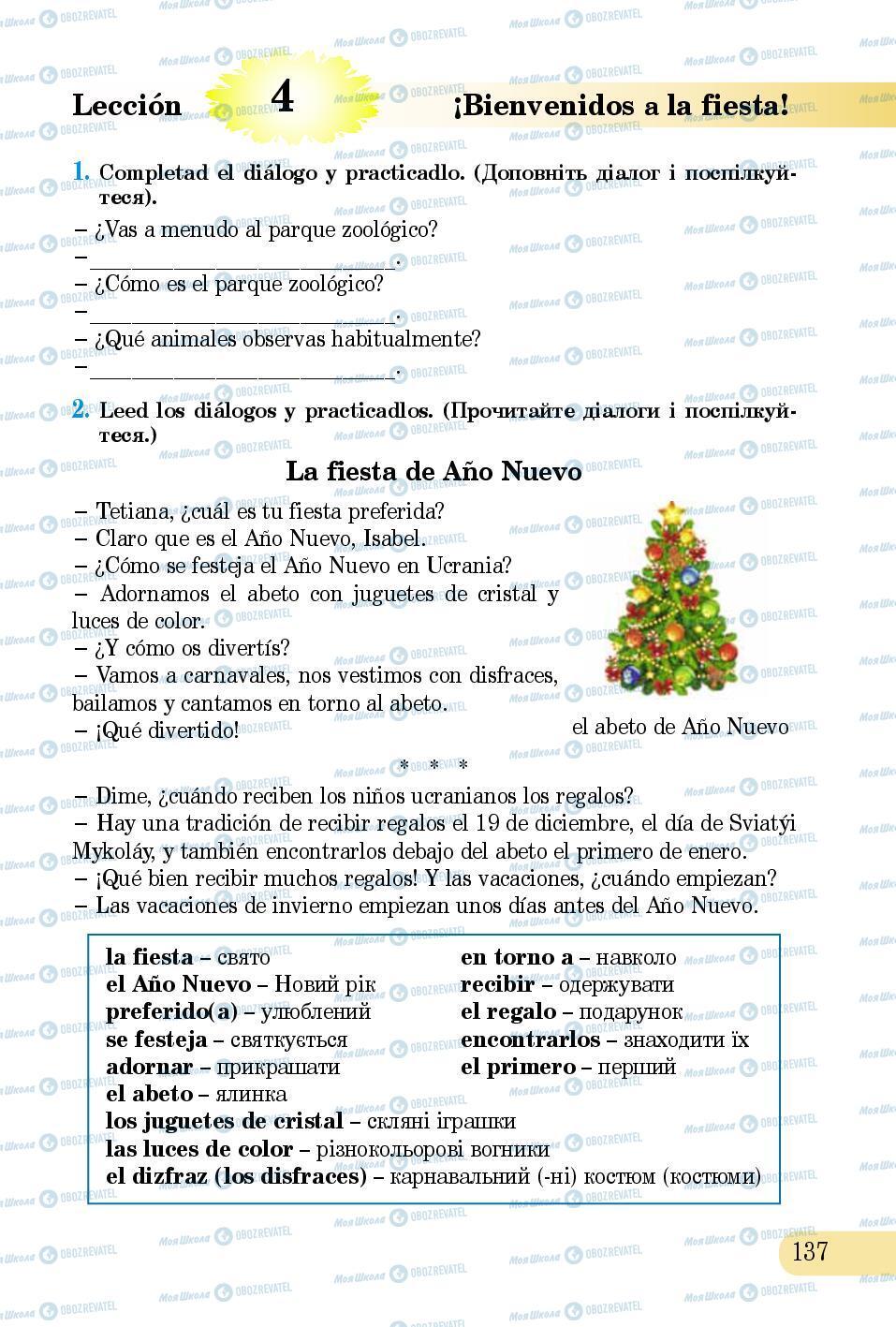 Підручники Іспанська мова 5 клас сторінка 137