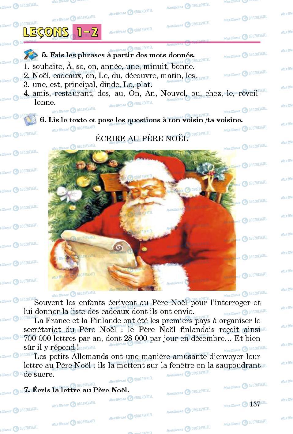 Підручники Французька мова 5 клас сторінка 137