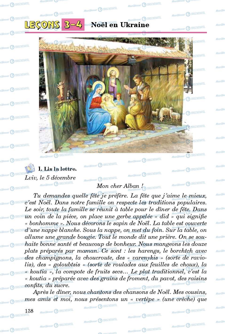Учебники Французский язык 5 класс страница 138