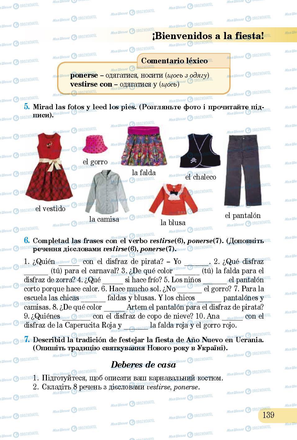 Підручники Іспанська мова 5 клас сторінка 139
