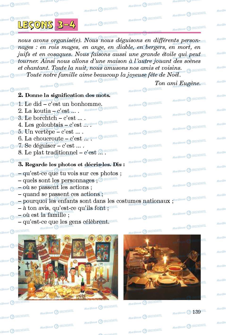 Підручники Французька мова 5 клас сторінка 139