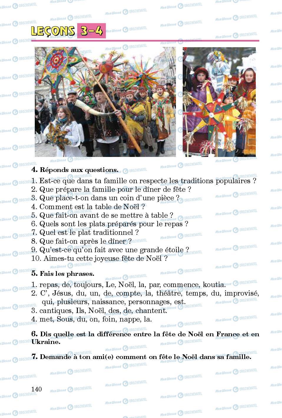Підручники Французька мова 5 клас сторінка 140