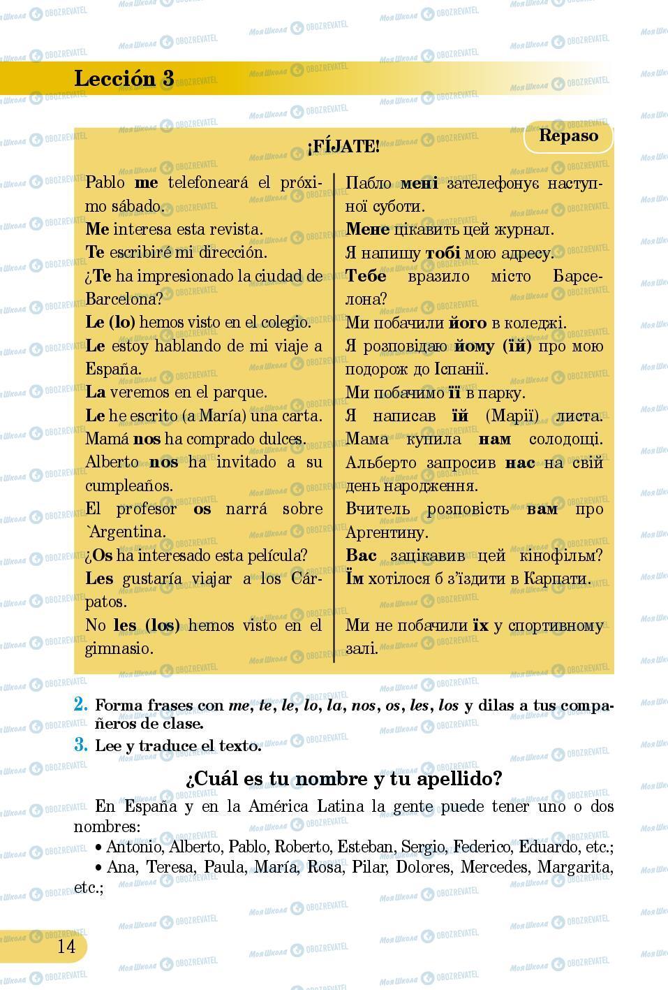 Підручники Іспанська мова 5 клас сторінка 14