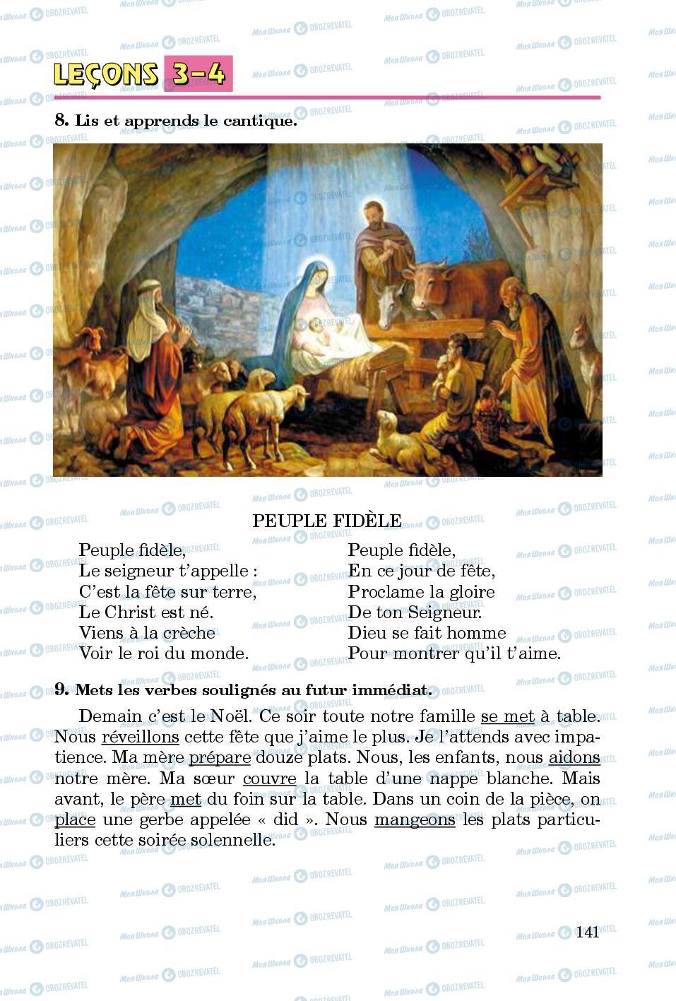 Підручники Французька мова 5 клас сторінка 141
