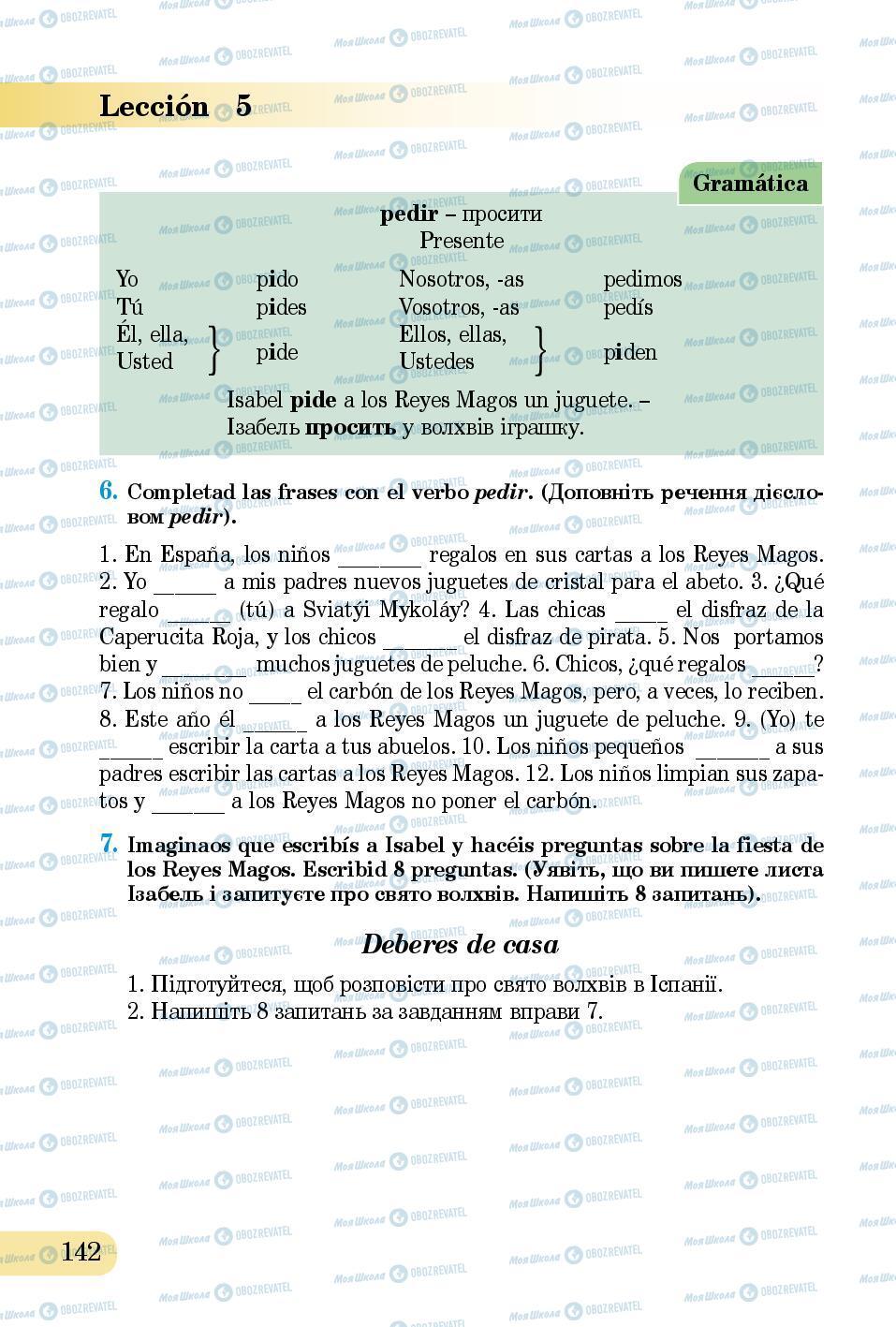 Підручники Іспанська мова 5 клас сторінка 142