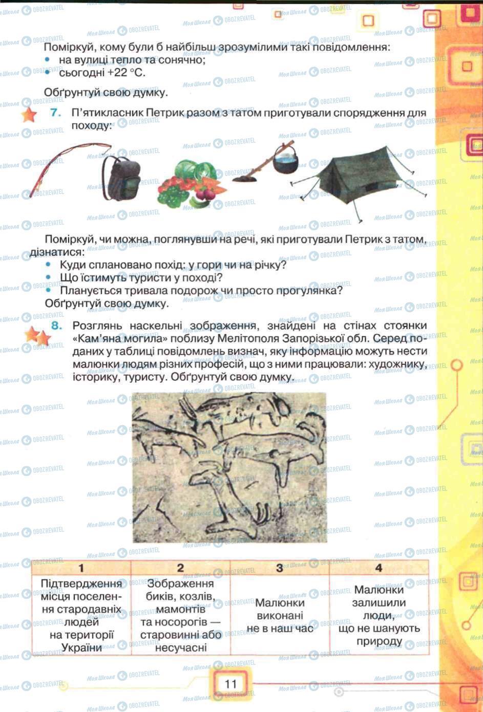 Учебники Информатика 5 класс страница 11