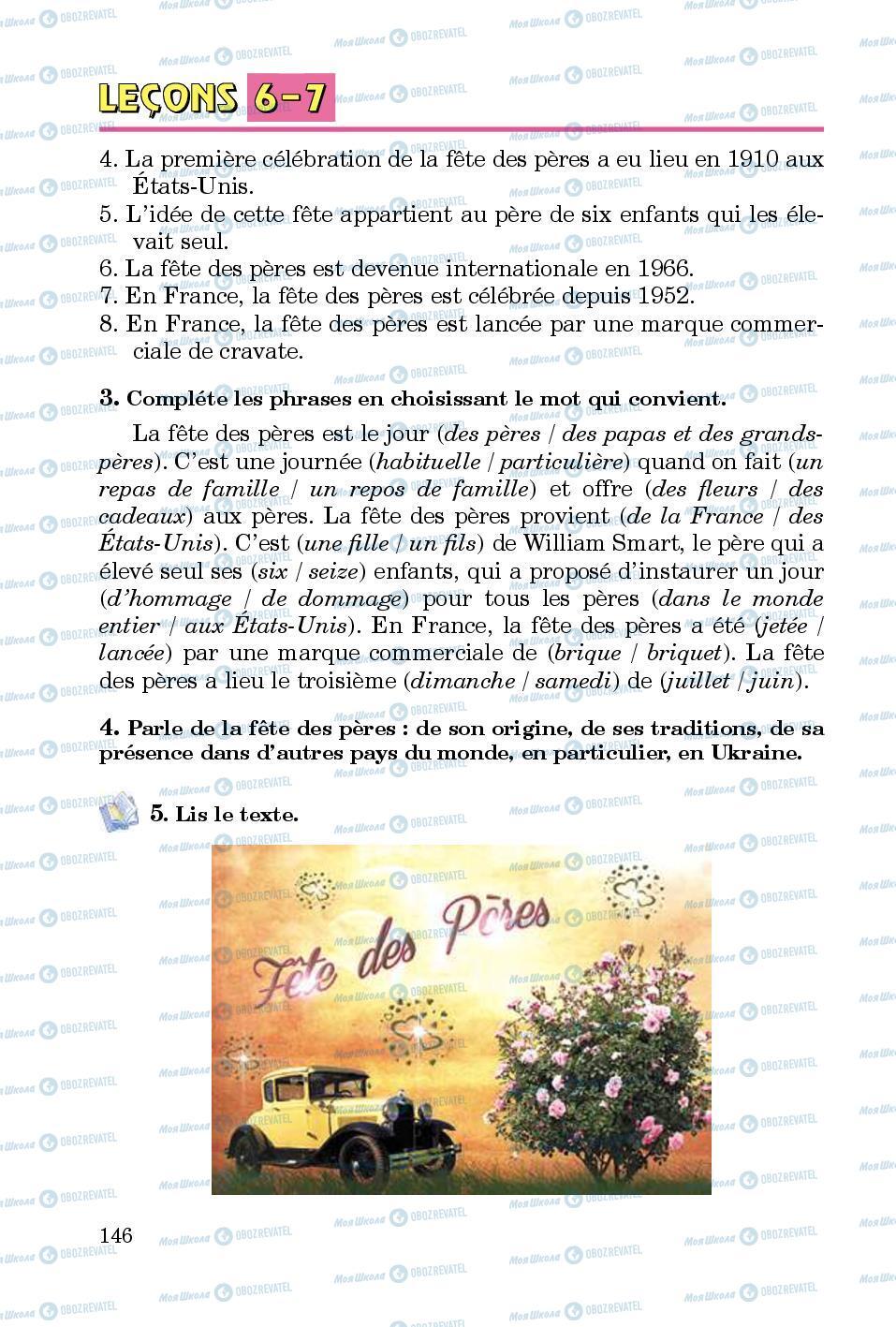 Підручники Французька мова 5 клас сторінка 146