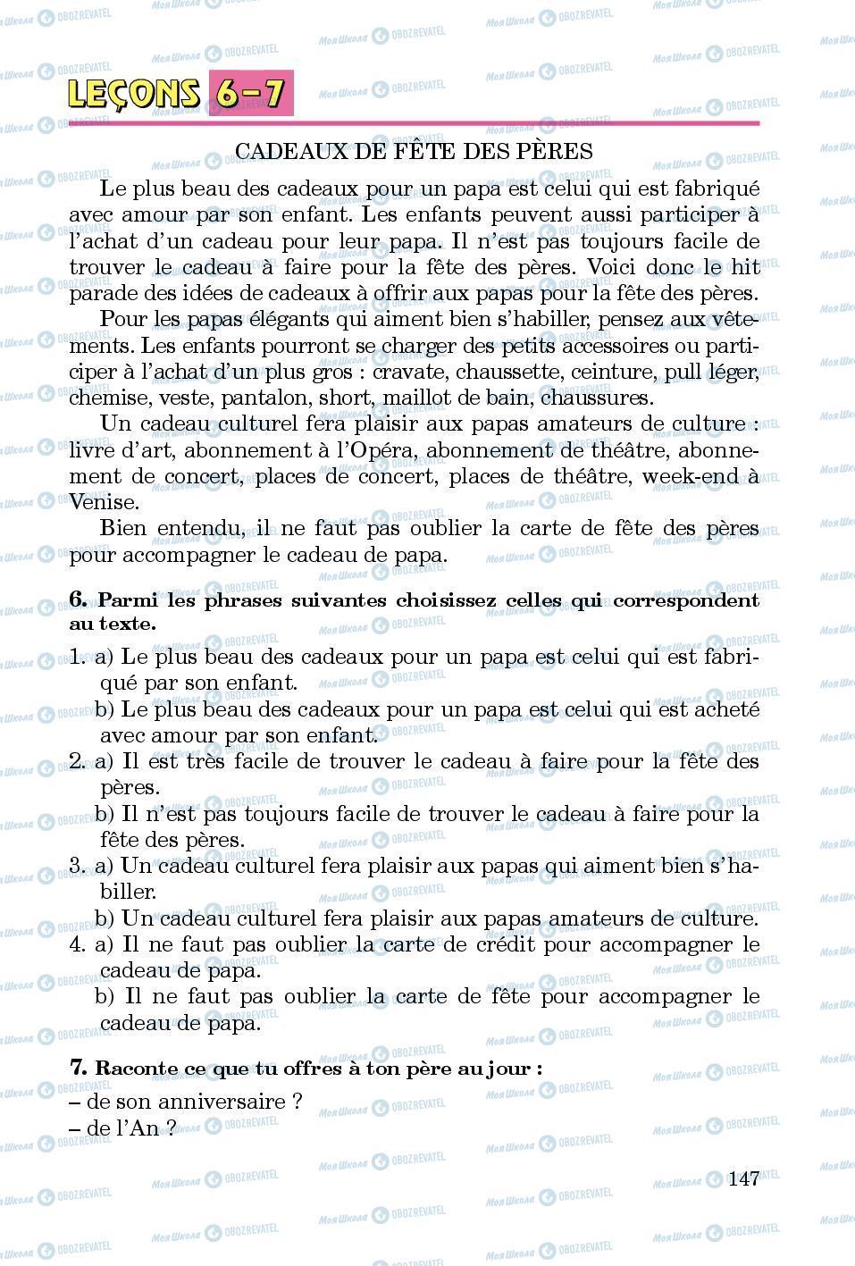 Підручники Французька мова 5 клас сторінка 147