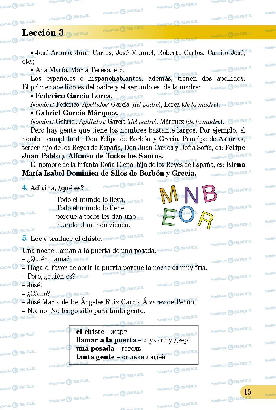 Учебники Испанский язык 5 класс страница 15