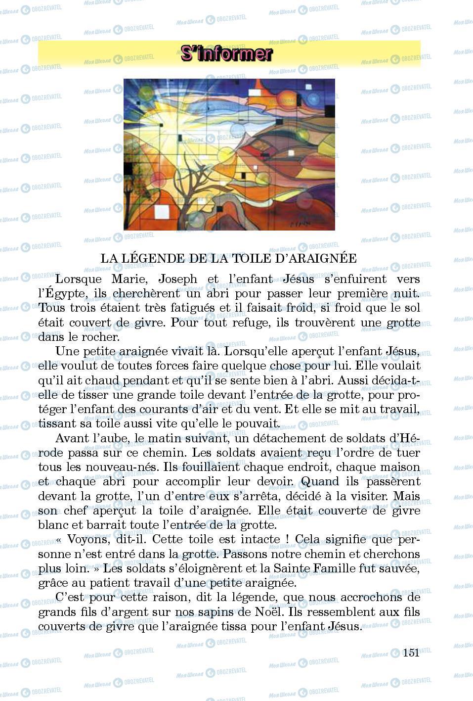 Підручники Французька мова 5 клас сторінка 151