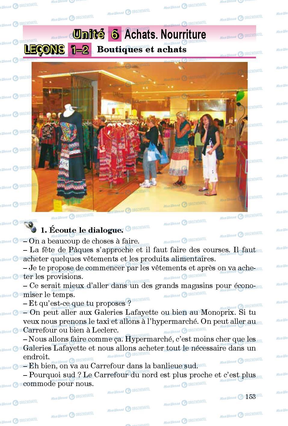 Учебники Французский язык 5 класс страница 153