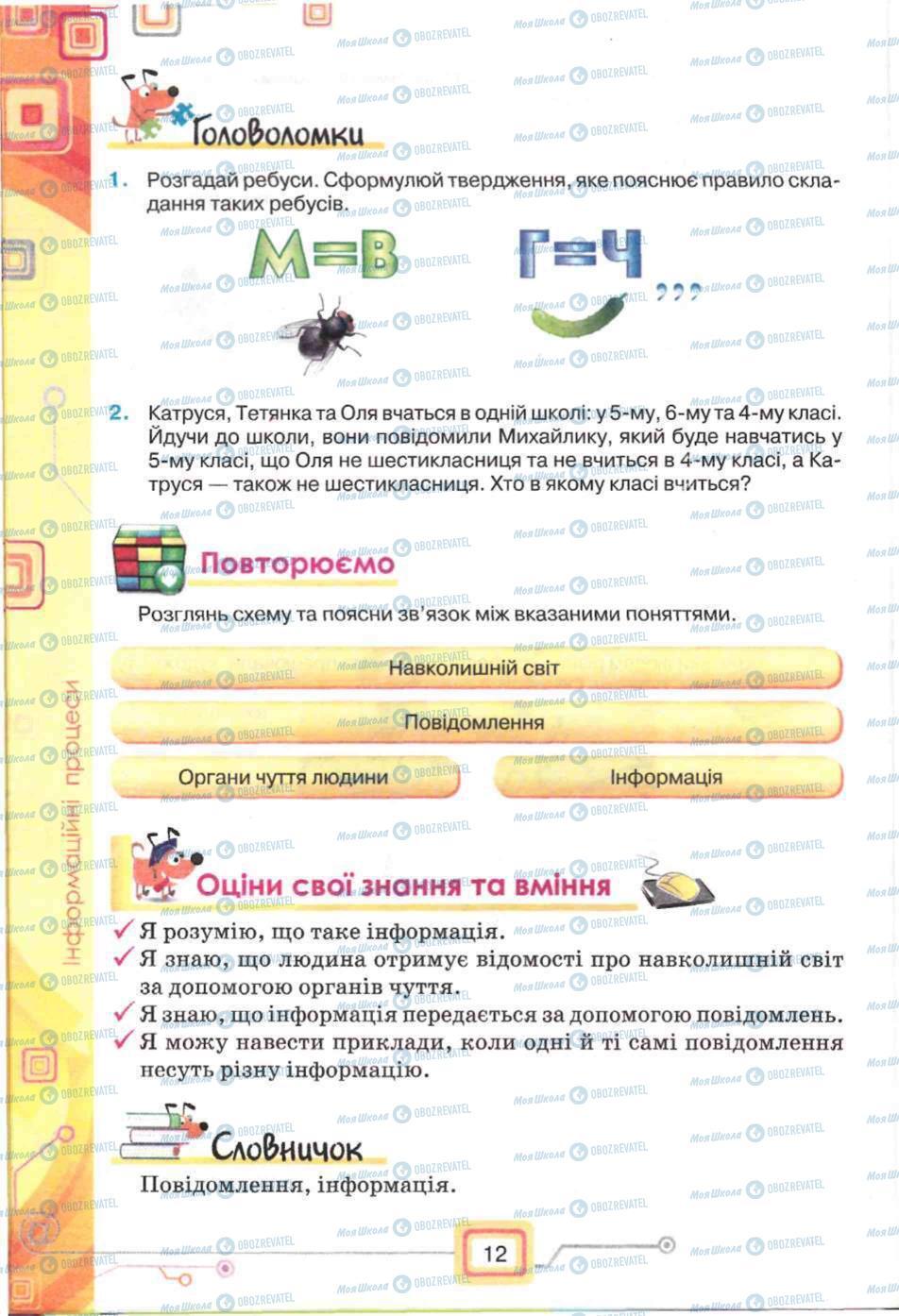 Підручники Інформатика 5 клас сторінка 12