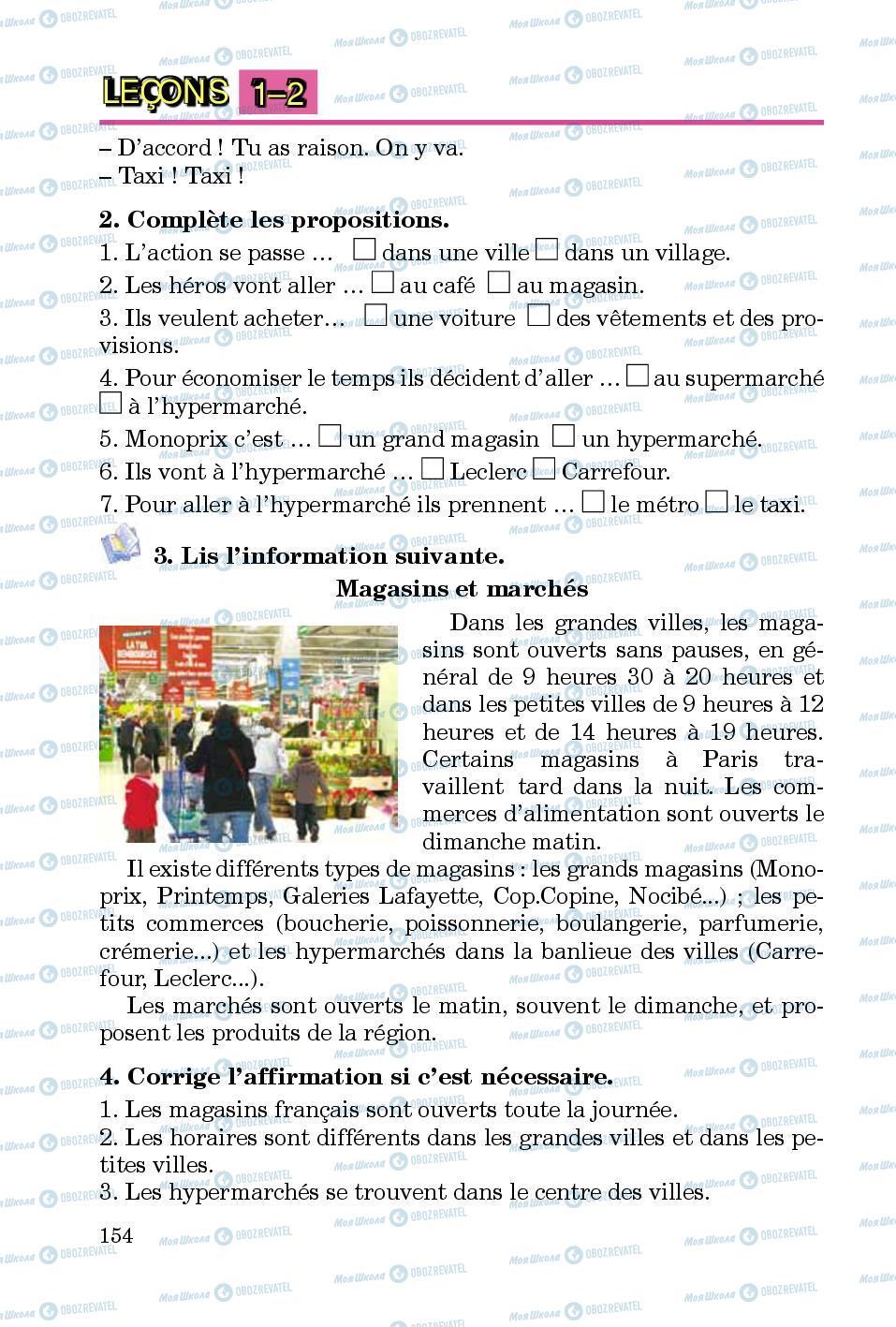 Підручники Французька мова 5 клас сторінка 154