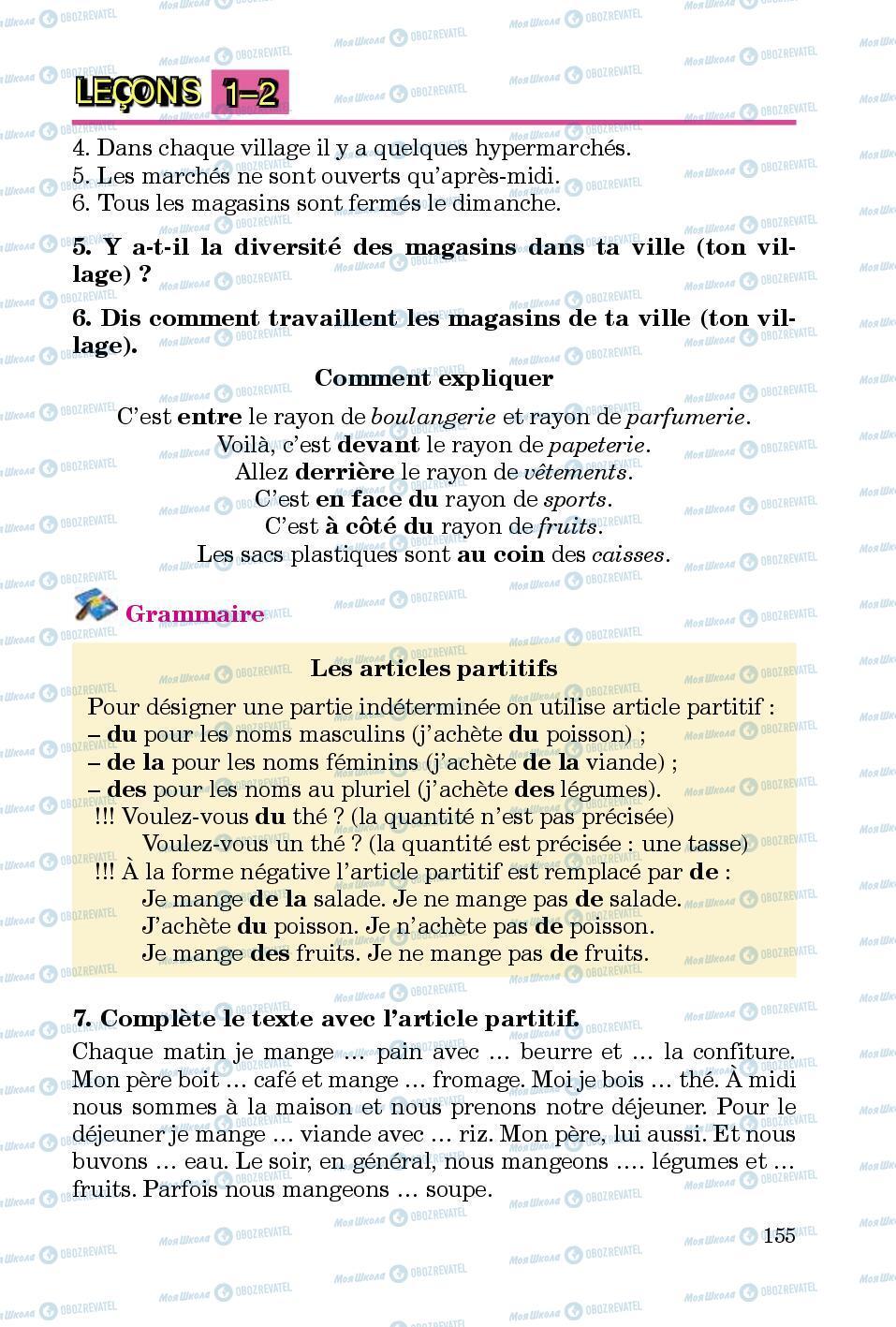 Учебники Французский язык 5 класс страница 155