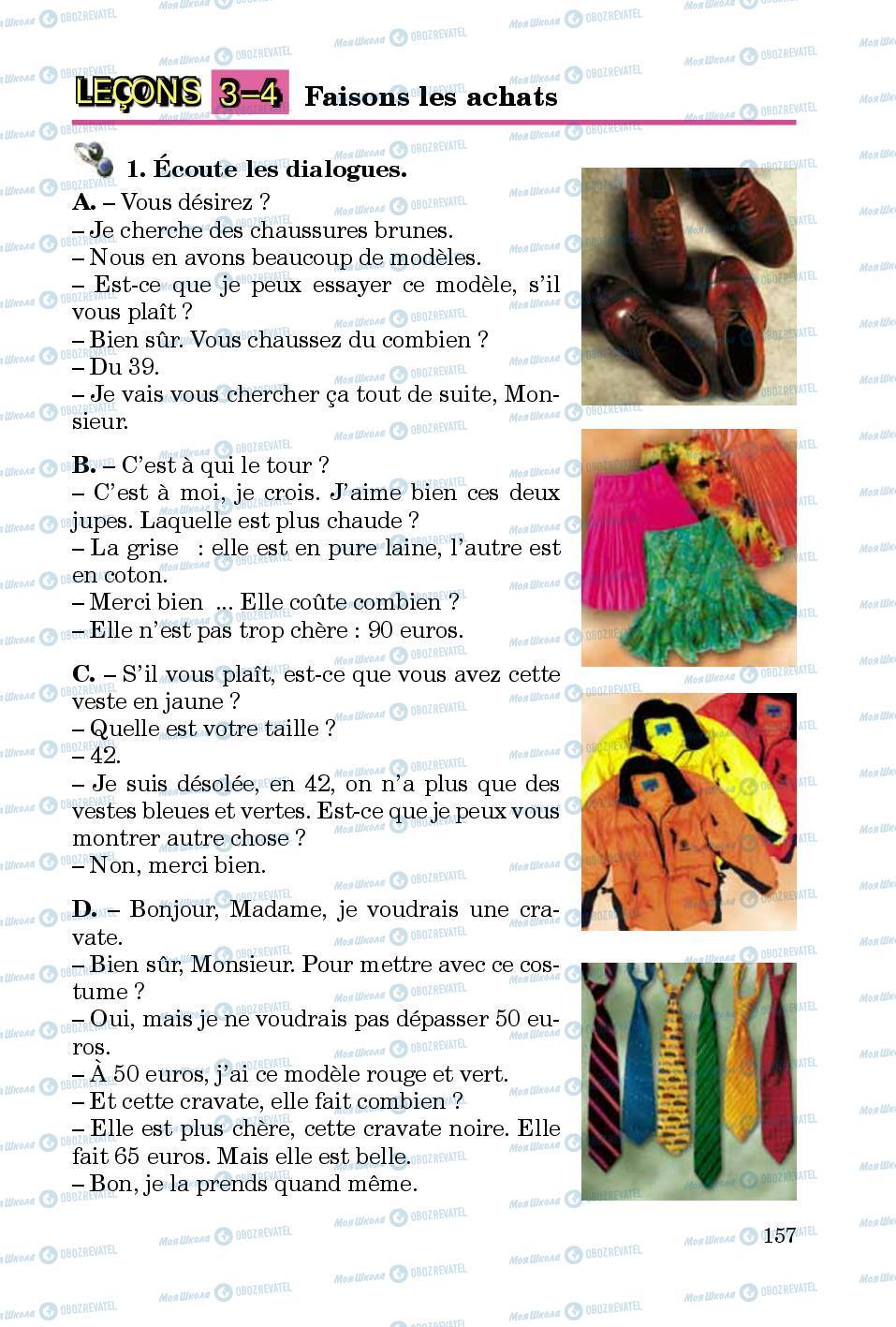 Учебники Французский язык 5 класс страница 157