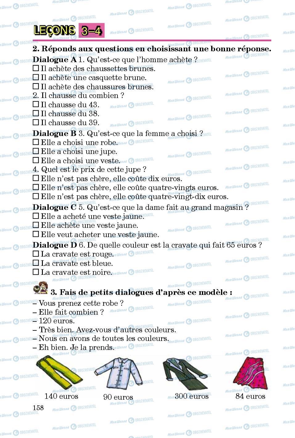Підручники Французька мова 5 клас сторінка 158