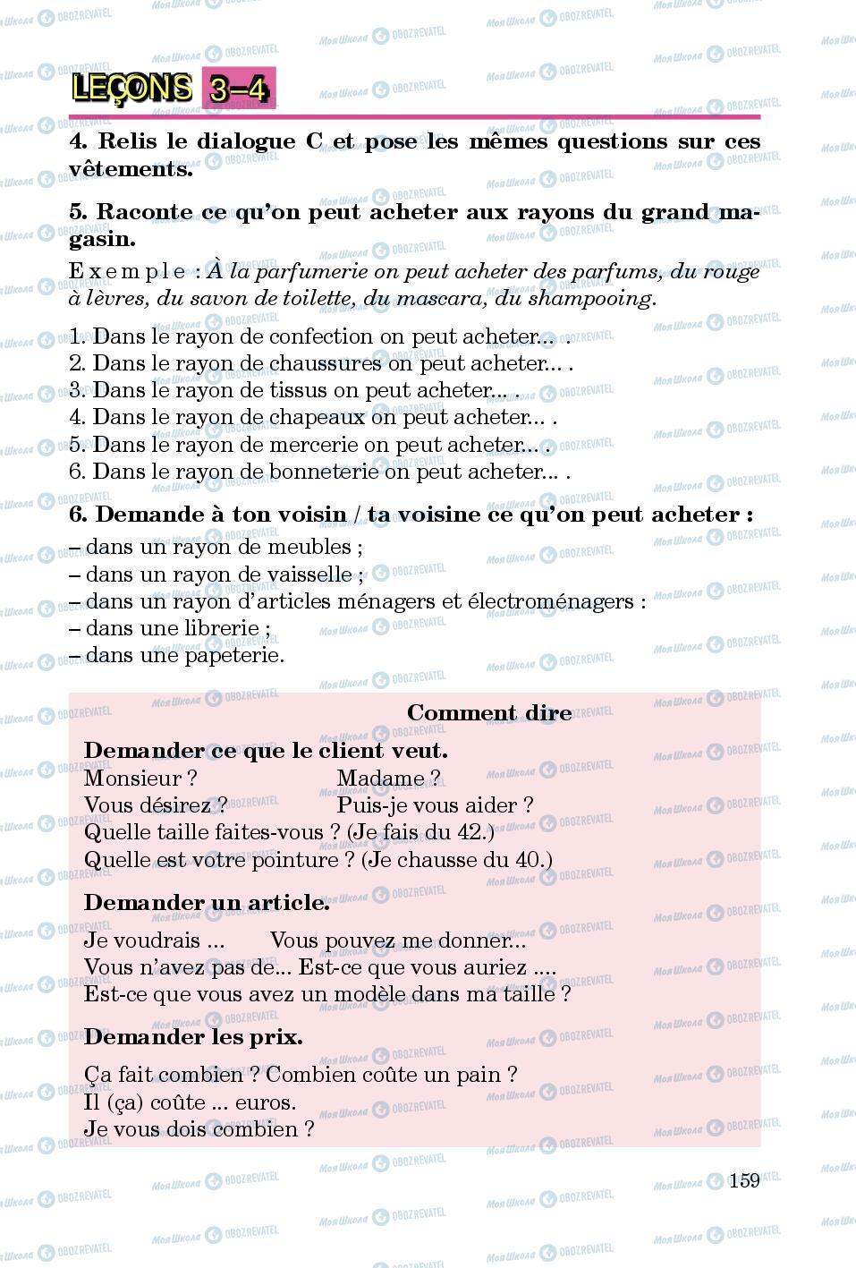 Підручники Французька мова 5 клас сторінка 159