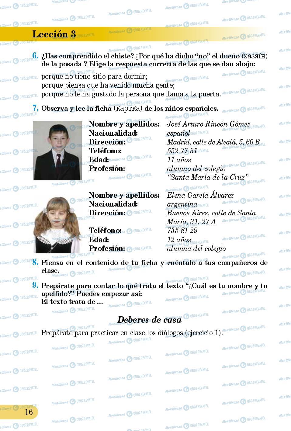Учебники Испанский язык 5 класс страница 16