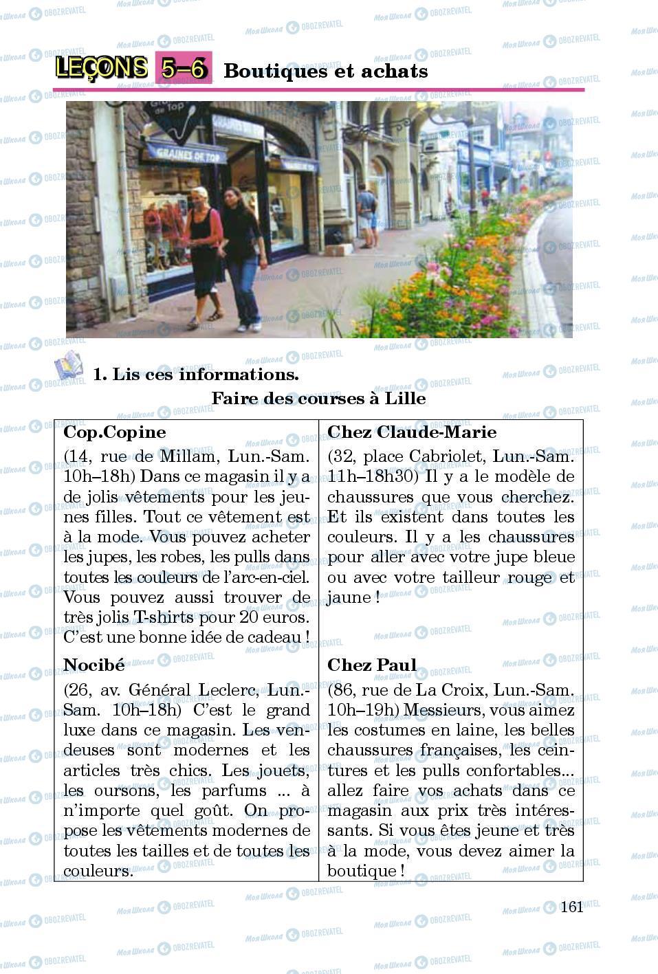 Учебники Французский язык 5 класс страница 161