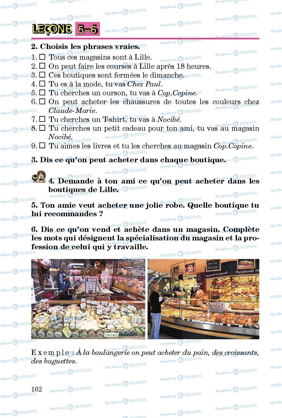Підручники Французька мова 5 клас сторінка 162