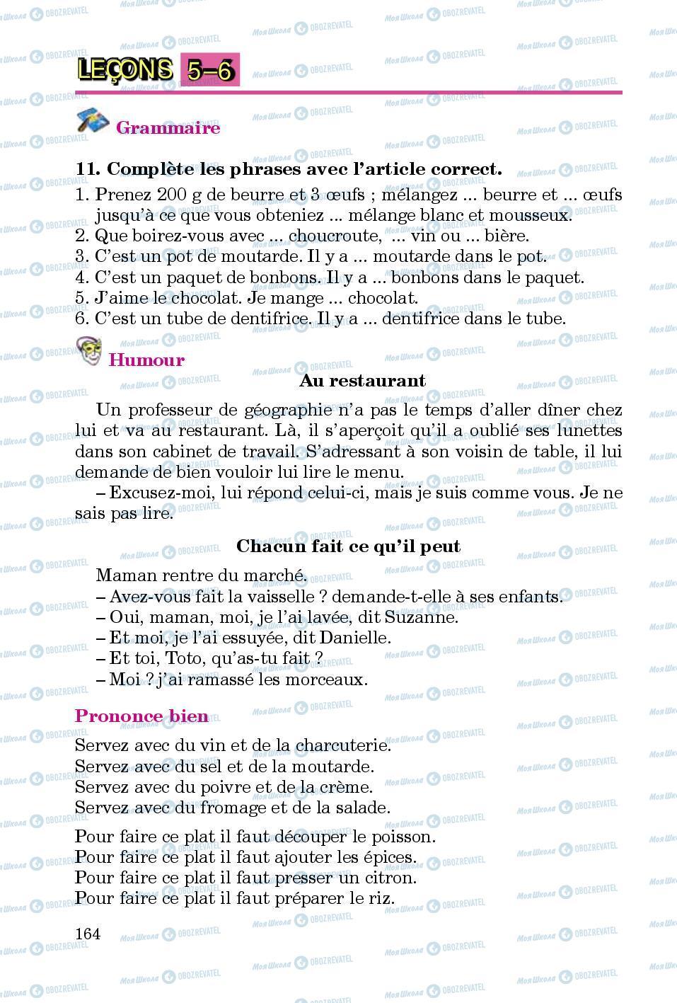 Учебники Французский язык 5 класс страница 164