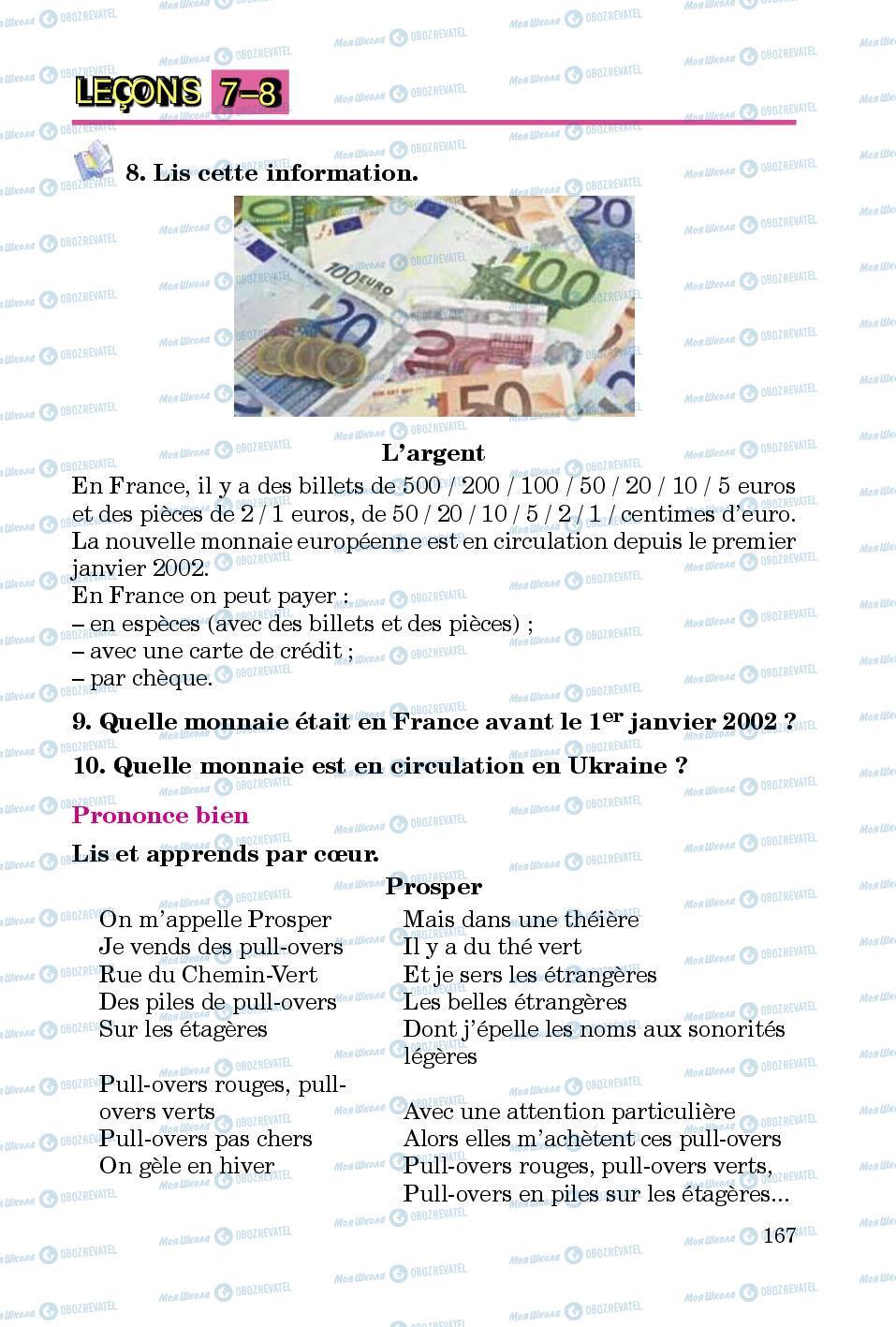 Учебники Французский язык 5 класс страница 167