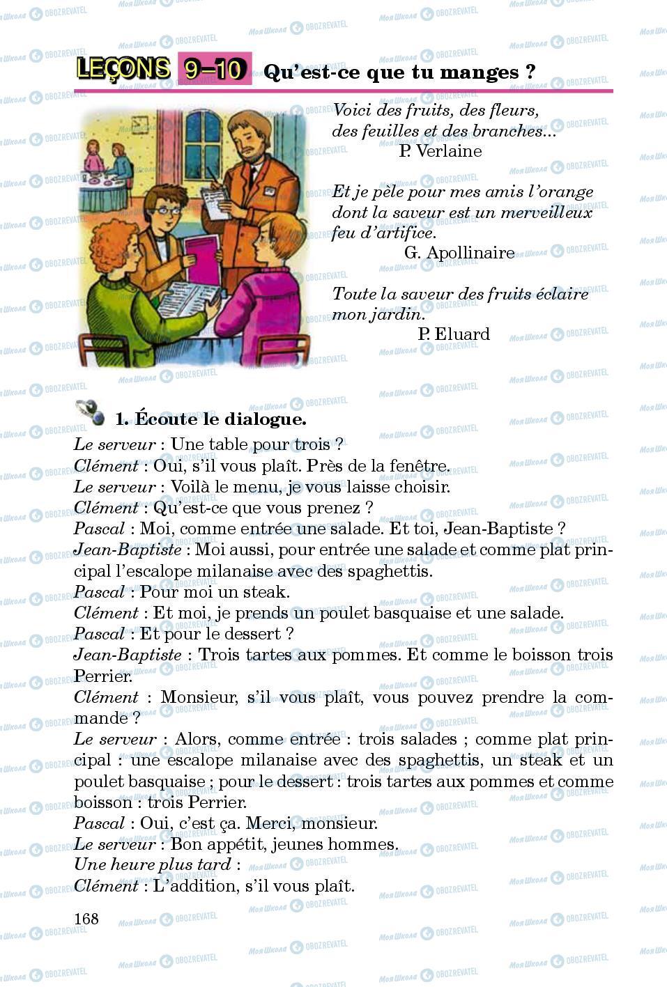 Учебники Французский язык 5 класс страница 168